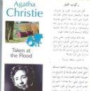 Libros de segunda mano: AGATHA CHRISTIE TAKEN AT THE FLOOD AJYAL PUBLISHERS. Lote 160460362