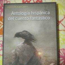 Libros de segunda mano: ANTOLOGIA HISPANICA DEL CUENTO FANTASTICO, QUALEA EDICIONES. Lote 182900465