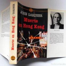Libros de segunda mano: MUERTE EN HONG KONG, DE JOHN GARDNER. UNA APASIONANTE AVENTURA DE JAMES BOND 007. Lote 192783218