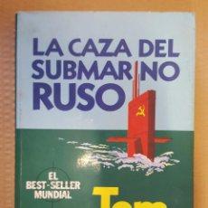 Libros de segunda mano: LIBRO / LA CAZA DEL SUBMARINO RUSO / TOM CLANCY / PRIMERA EDICION FEBRERO 1987, 384 PAGINAS. Lote 199794638