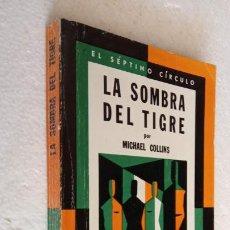 Libros de segunda mano: EL SÉPTIMO CÍRCULO Nº 259 - MICHAEL COLLINS - LA SOMBRA DEL TIGRE - EMECÉ 1973. Lote 244618870