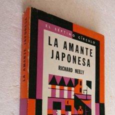 Libros de segunda mano: EL SÉPTIMO CÍRCULO Nº 268 - RICHARD NEELY - LA AMANTE JAPONESA - EMECÉ 1974. Lote 244619245