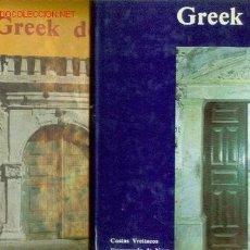 Libros de segunda mano: GREEK DOORS (ATHENS, 1982) 2 VOLUMENES. Lote 25437575