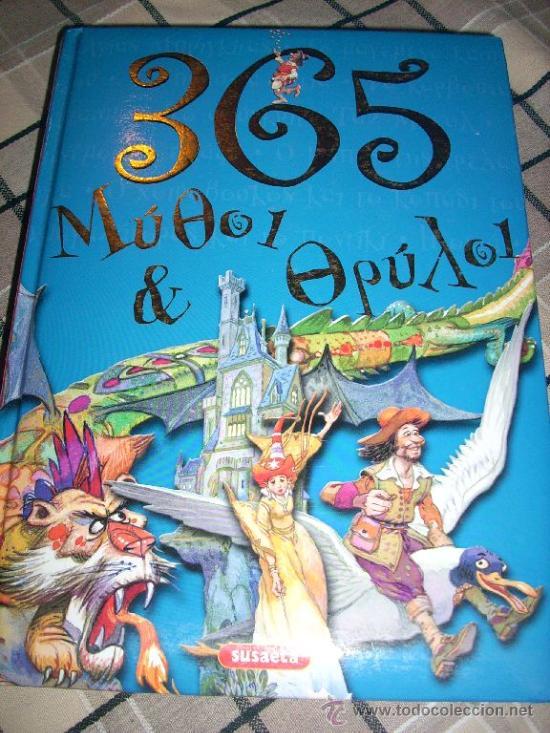 365 MITOS Y LEYENDAS - SUSAETA - LIBRO GRIEGO ILUSTRADO - IMPERDIBLE!! NUEVO!! (Libros de Segunda Mano - Literatura Infantil y Juvenil - Otros)