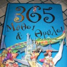 Libros de segunda mano: 365 MITOS Y LEYENDAS - SUSAETA - LIBRO GRIEGO ILUSTRADO - IMPERDIBLE!! NUEVO!!. Lote 147096661