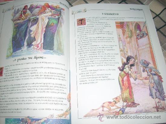 Libros de segunda mano: 365 MITOS Y LEYENDAS - SUSAETA - LIBRO GRIEGO ILUSTRADO - IMPERDIBLE!! NUEVO!! - Foto 3 - 147096661