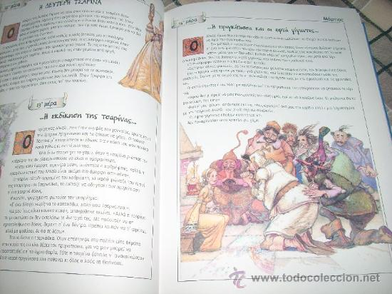 Libros de segunda mano: 365 MITOS Y LEYENDAS - SUSAETA - LIBRO GRIEGO ILUSTRADO - IMPERDIBLE!! NUEVO!! - Foto 4 - 147096661