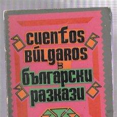 Libros de segunda mano: CUENTOS BÚLGAROS. NIKOLA INDYOV, J. MARTÍNEZ MATOS Y PEDRO DE ORÁA. EDIT. ARTE Y LITERATURA. 1974. Lote 50210530