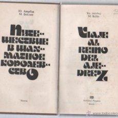 Libros de segunda mano: VIAJE AL REINO DEL AJEDREZ. EDITORIAL PROGRESO. MOSCU. 1979. YU.AVERBAJ Y M. BEILIN. LEER. Lote 55160044