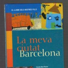 Libros de segunda mano: LA MEVA CIUTAT BARCELONA · EL LLIBRE DELS NOSTRES FILLS · ESCOLA BON PASTOR (126 PÁGINAS EN CATALÁN). Lote 53670445