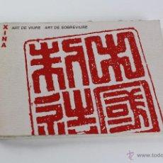 Libros de segunda mano: L-2727. XINA. ART DE VIURE, ART DE SOBREVIURE. FUNDACIÓ JOAN MIRÓ. 1995.. Lote 53882567