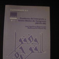 Libros de segunda mano: CUADERNO DEL INTÉRPRETE Y LÉXICO BÁSICO DE CONGRESOS, DE JOSÉ AGUILERA Y MAHMOUD EL SAYED ALY. Lote 55921282