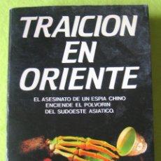 Libros de segunda mano: TRAICION EN ORIENTE _ MICHAEL HARTLAND. Lote 56935038