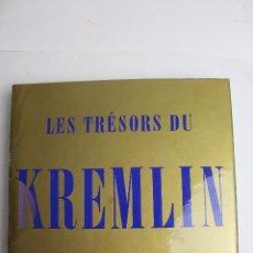 Libros de segunda mano: L-587. LES TRESORS DU KREMLIN, DAVID DOUGLAS DUNCAN. EN FRANCES. 1961.166 PAGINAS,. Lote 61954824