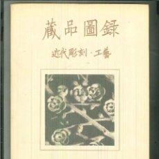 Libros de segunda mano: SCULPTURE & HANDICRAFT. CATÁLOGO JAPONÉS. Lote 63136900