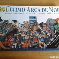 Libros de segunda mano: EL ÚLTIMO ARCA DE NOÉ. MIKE WILKS. LIBRO ROMPECABEZAS. AGUILAR. INFANTIL Y MAYORES, CURIOSO.. Lote 65950610