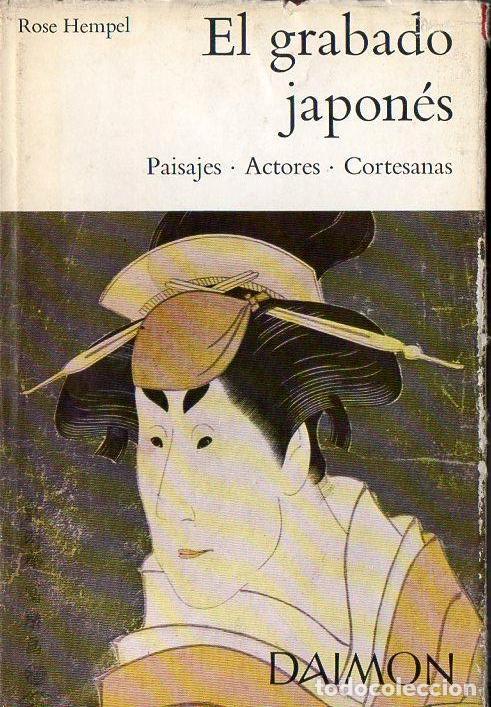 HEMPEL. EL GRABADO JAPONÉS (DAIMON, 1964) (Libros de Segunda Mano - Bellas artes, ocio y coleccionismo - Otros)