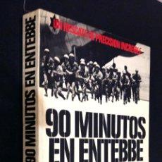 Libros de segunda mano: 90 MINUTOS EN ENTEBBE / UN RESCATE DE PRECISION INCREIBLE / WILLIAM STEVENSON Y URI DAN. Lote 79853553