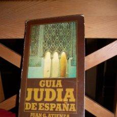 Libros de segunda mano: GUIA JUDIA DE ESPAÑA. JUAN GARCIA ATIENZA. Lote 80054205