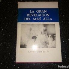 Libros de segunda mano: LA GRAN REVELACIÓN DEL MÁS ALLÁ. Lote 81747972