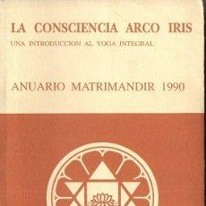 Libros de segunda mano: LA CONSCIENCIA ARCO IRIS - UNA INTRODUCCIÓN AL YOGA INTEGRAL (ANUARIO MATRIMANDIR 1990). Lote 98145823