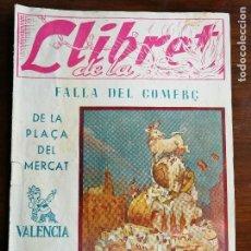 Libros de segunda mano: ANTIGUO LLIBRET -FALLA DEL COMERÇ DE LA PLAZA DEL MERCAT, AÑO 1955. FALLAS DE VALENCIA.. Lote 113573679