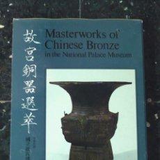 Libros de segunda mano: MASTERWORKS OF CHINESE BRONZE IN THE NATIONAL PALACE MUSEUM. TAIPEI: 1970.. Lote 9330408