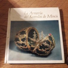 Libri di seconda mano: LA ARMERÍA DEL KREMLIN DE MOSCÚ. LIUDMILA JARLAMOVA. ED. ARTES AURORA 1982. Lote 115533210