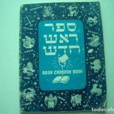 Libros de segunda mano: ROSH CHODESH BOOK AVRAHAMI, YITZCHAK ET AL PUBLISHED BY JEWISH NATIONAL FUND, LONDON (1951). Lote 117142119