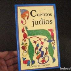Libros de segunda mano: CUENTOS JUDÍOS - MORENO GÓMEZ, MIGUEL ÁNGEL, ADAPT E ILUSTRACIONES EDICIONES GAVIOTA. Lote 120545127