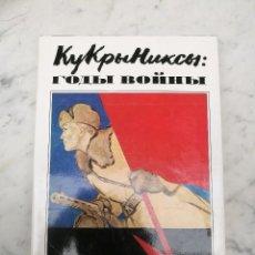 Libros de segunda mano: LIBRO SOBRE CARTELES CONTRA NAZISMO ESCRITO EN RUSO 1984. Lote 121150923