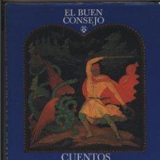 Libros de segunda mano: CUENTOS POPULARES RUSOS ALEXANDR AFANÁSIEV : RÁDUGA GASTOS DE ENVIO GRATIS. Lote 122710307