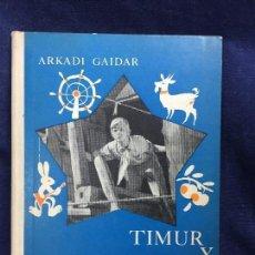 Libros de segunda mano: TIMUR Y SU PANDILLA 1970 GUERRA COMUNISMO RUSIA LITERATURA INFANTIL URSS ARKADI GADIAR GUERRA FRIA. Lote 122764043