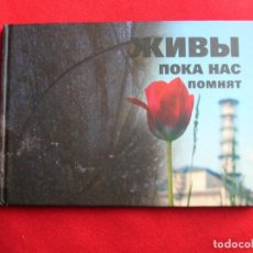 Libros de segunda mano: MUY CURIOSO Y RARO LIBRO EN IDIOMAS INGLÉS Y RUSO SOBRE EL DESASTRE DE CHERNOBYL.. Lote 123470811