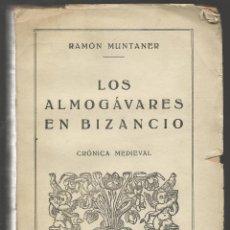 Libros de segunda mano: LOS ALMOGÁVARES EN BIZANCIO. CRÓNICA MEDIEVAL, RAMÓN MUNTANER. Lote 126111423