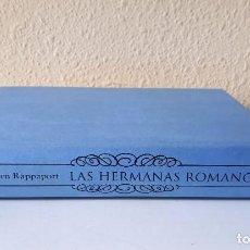 Libros de segunda mano: LAS HERMANAS ROMANOV / HELEN RAPPAPORT / CIRCULO DE LECTORES 2015. Lote 133635710
