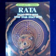 Libros de segunda mano: ZODIACO CHINO. RATA. CATHERINE AUBIER. Lote 133799946