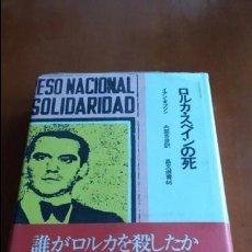 Libros de segunda mano: EN JAPONÉS.LA REPRESIÓN NACIONALISTA DE GRANADA 1936. MUERTE DE FEDERICO GARCÍA LORCA. IAN GIBSON.. Lote 137938386