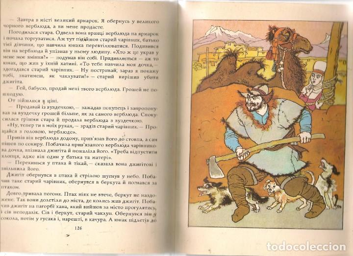 Libros de segunda mano: BONITO LIBRO EN ¿ RUSO ?. VER FOTOS ADICIONALES. (P/B74) - Foto 2 - 139996762