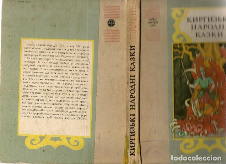 Libros de segunda mano: BONITO LIBRO EN ¿ RUSO ?. VER FOTOS ADICIONALES. (P/B74) - Foto 3 - 139996762
