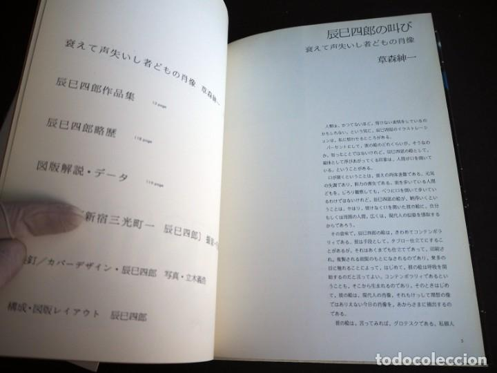 Libros de segunda mano: ILLUSTRATION NOW. SHIRO TATSUMI. - Foto 16 - 146363638