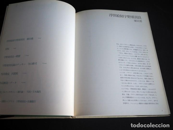 Libros de segunda mano: ILUSTRATION NOW. AQUIRAX. RIPPU SHOBO. - Foto 4 - 146408498