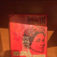 Libros de segunda mano: RUSIA, MI PADRE Y YO - SVETLANA STALIN. Lote 149682906
