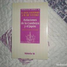 Libros de segunda mano: RELACIONES DE LA CAMBOYA Y EL JAPÓN;G.SAN ANTONIO/R.DE VIVERO;HISTORIA 16 1988. Lote 150357778