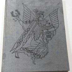 Libros de segunda mano: MYTHES ET LEGENDES DE LA GRECE ANTIQUE, EDUARD PETISKA. ILUSTRADOR: ZDENEK SKLENAR, GRUND, PARÍS, 19. Lote 156545946
