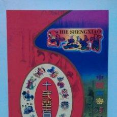 Libros de segunda mano: GAOMI PAPER-CUT IN CHINA - SHIE SHENGXIAO - ZHONGGUO GAOMI JIANZHI YISHU - CHINO & INGLES. Lote 160936526