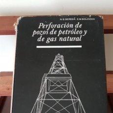 Libros de segunda mano: PERFORACION DE POZOS DE PETROLEO Y DE GAS NATURAL, EDITORIAL MIR, MOSCÚ. 1974 - 1978.. Lote 166125798