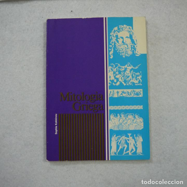 MITOLOGÍA GRIEGA - SOPHIA KOKKINOU - 1989 (Libros de Segunda Mano - Bellas artes, ocio y coleccionismo - Otros)