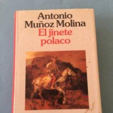Libros de segunda mano: LIBRO. ANTONIO MUÑOZ MOLINA. EL JINETE POLACO. PREMIO PLANETA 1991. 1ª EDICIÓN. TAPAS DURAS. Lote 168231136