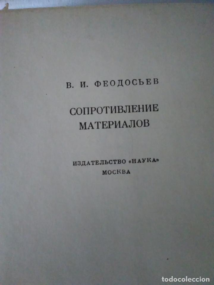 Libros de segunda mano: 78-RESISTENCIA DE MATERIALES , V.I. Feodosiev, Moscu, 1980 - Foto 3 - 171058780